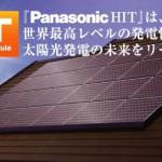 太陽光メーカーの発電効率No1は?パナソニック?東芝?