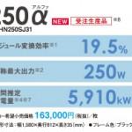 パナソニックの太陽光HIT(アモルファス+単結晶)の新商品