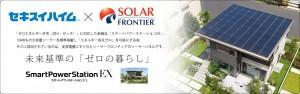 solar929neo