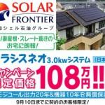 ソーラーフロンティアの太陽光:ソラシスネオ3kw 価格キャンペーン