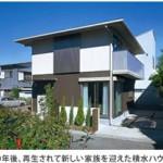 住宅(一戸建て)を購入する場合はどれがいい?part2