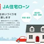 住宅ローンの心構え、借りれるだけ借りては…いけない。