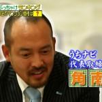 ジョブチューン【家にまつわるランク9位】東京23区のほとんどのマンション価格は…???