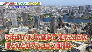 東京23区のマンション