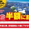 太陽光発電が格安で手に入いるモニターは本当に得か?エディオン編